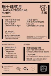 Mois de l'architecture suisse en Chine